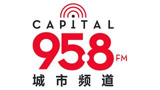 95.8FM 城市频道, 7th Aug 2016